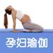 98.孕妇瑜伽-孕期必备怀孕妈妈首选