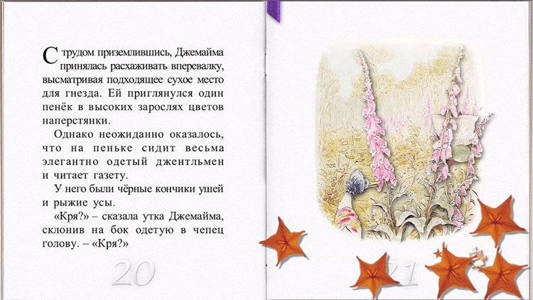 The Tale of Jemima Puddle-Duck in Russian LITE screenshot-4