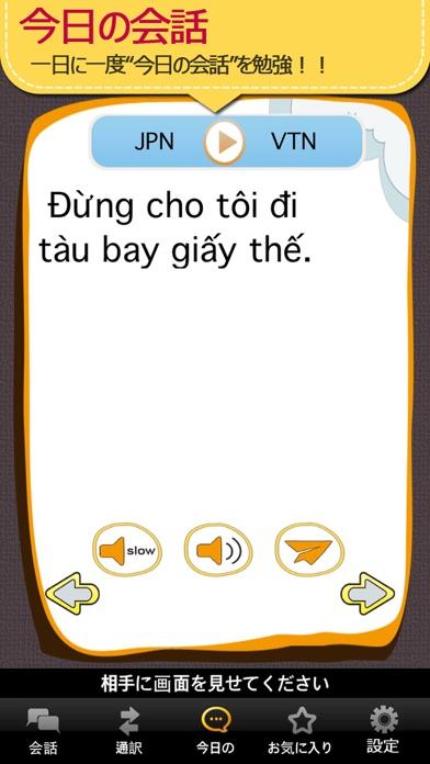 ベトナム語会話マスター [Premium]のおすすめ画像4