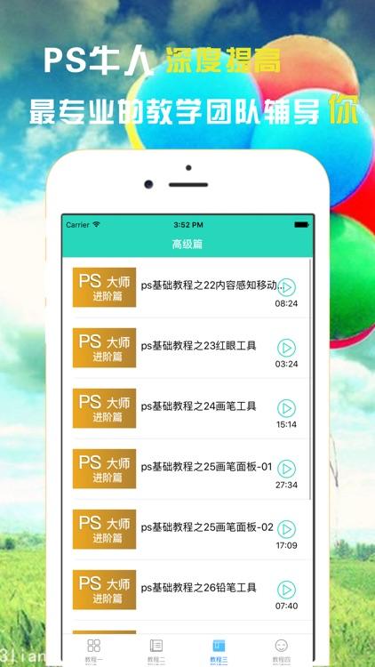 for PS教程-UI美工学习|平面设计手绘教程必备 screenshot-4