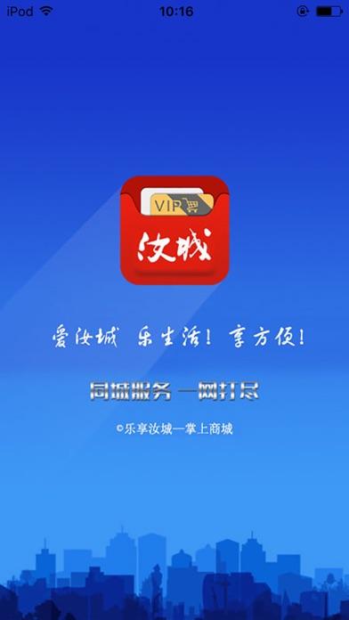 汝城e家 screenshot one