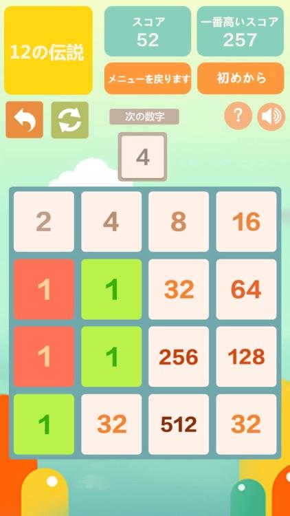 2048 - パズル数字ゲーム 日本語版2 screenshot-3