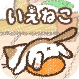 かんたん!ねこ育成ゲーム~いえねこ~