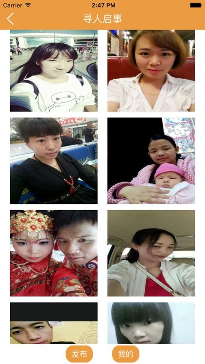 中国手机寻人-手机位置定位软件 screenshot-3