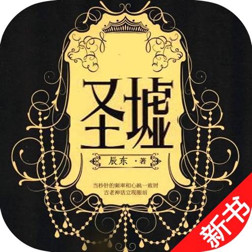 圣墟:辰东最新小说抢先看!