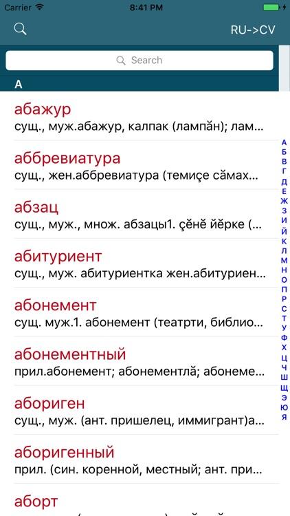 Русско-чувашский и Чувашско-русский словарь