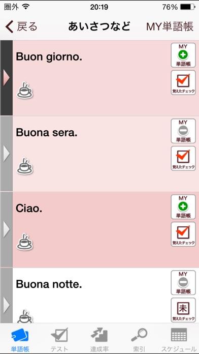 イタリア語単語帳 これなら覚えられる! 〈... screenshot1