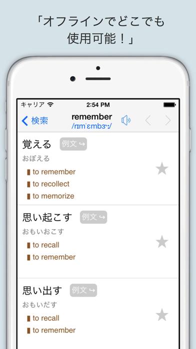 語語ナビ 和英 <> 英和 辞書 オフライン対応!! ScreenShot0