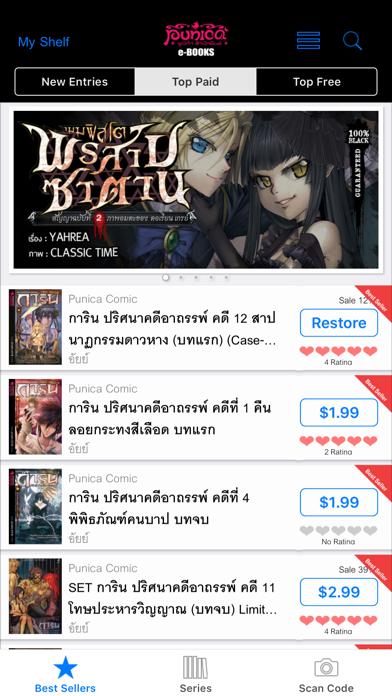 Punica E-Book screenshot four