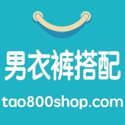 男衣裤时尚搭配-提升中国男人穿衣搭配品位