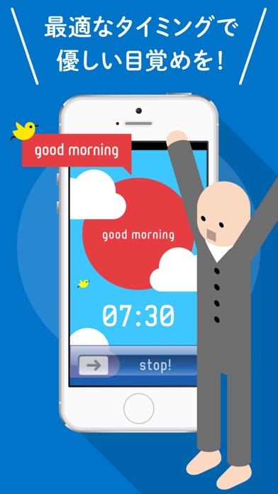 快眠サイクル時計 [目覚ましアラーム] ScreenShot3