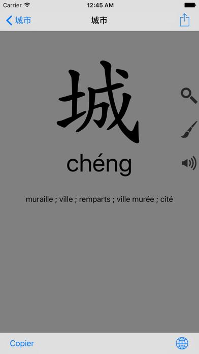 Huaying (中国語英語辞書)のおすすめ画像3