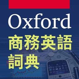 牛津商務英語詞典(英漢雙解)Oxford Business English Dictionary