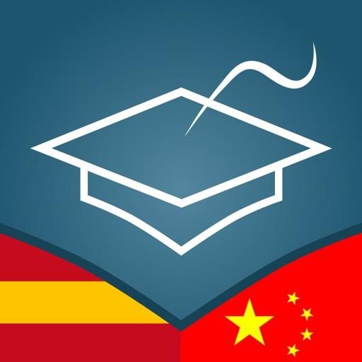 Spanish | Chinese - AccelaStudy®