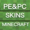MC皮肤盒子 for 我的世界 - 免费中文版手机游戏修改器助手