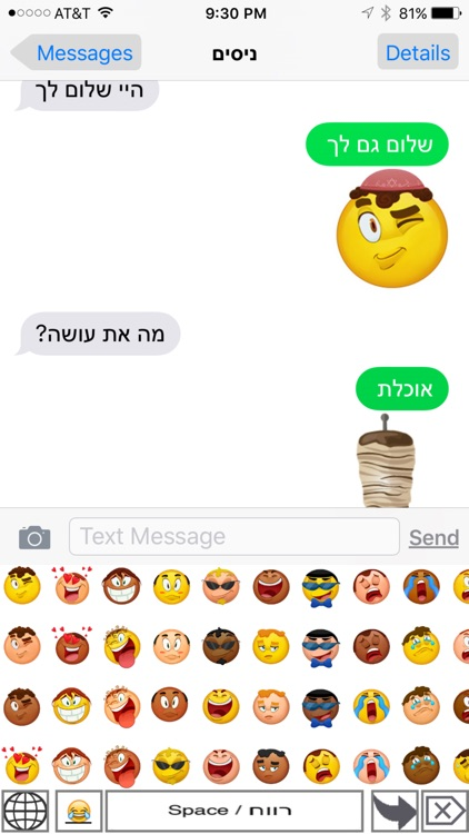 Shem-Oji–Jewish emoji keyboard icons