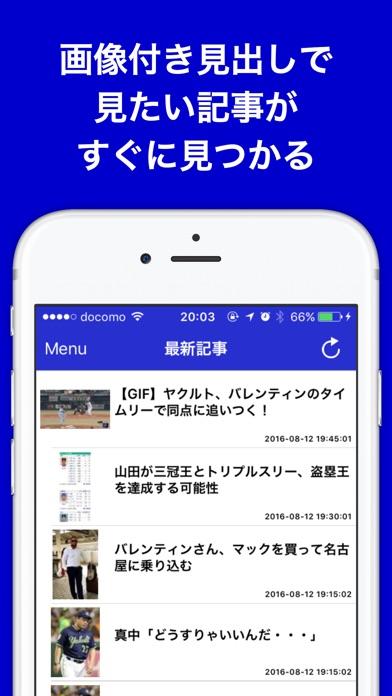 ブログまとめニュース速報 for 東京ヤクルトスワローズ(ヤクルト)のスクリーンショット1