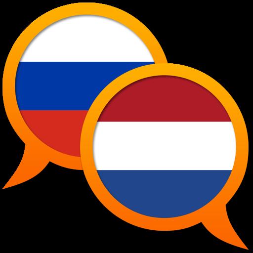 Голландско-Русский словарь