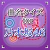 曲名for 乃木坂46 ~アイドルグループの穴埋めクイズ~