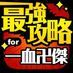 バンケツ最強攻略 for 一血卍傑