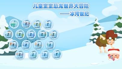 儿童宝宝恐龙大冒险——冰河世纪 screenshot two