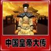 中国 皇帝 大传[简繁]