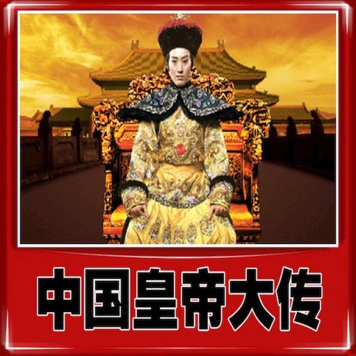 中國 皇帝 大傳[簡繁]