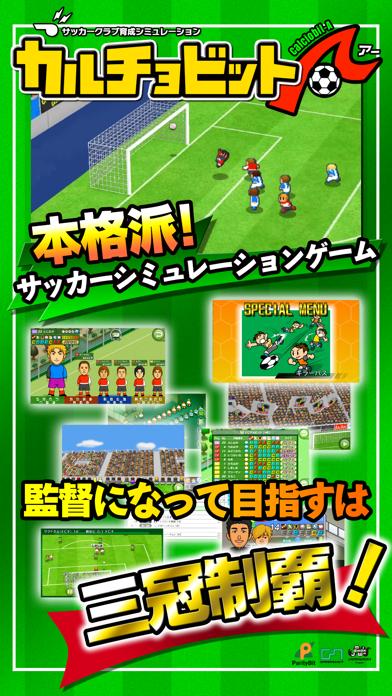 カルチョビットA(アー) サッカークラブ育成シミュレーションのおすすめ画像1