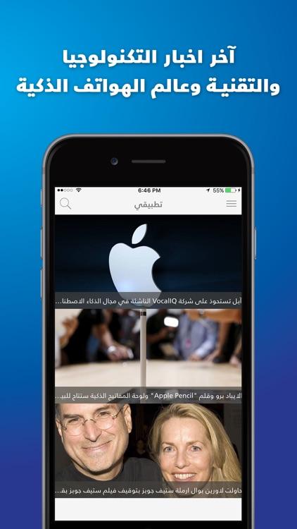 تطبيقي اخبار التطبيقات التقنية