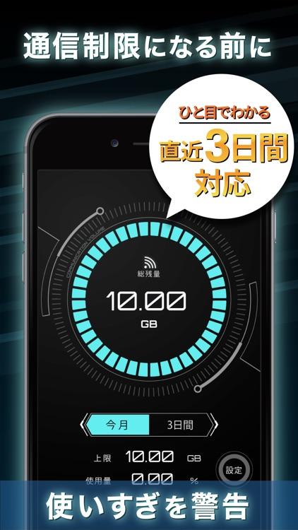 長持ちバッテリー & 通信量チェッカー iPhone edition screenshot-3