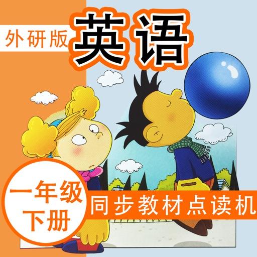 外研社版小学英语一年级下册点读课本