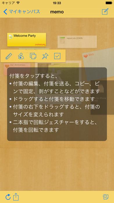 lino - 付箋と写真を共有しよう! ScreenShot4