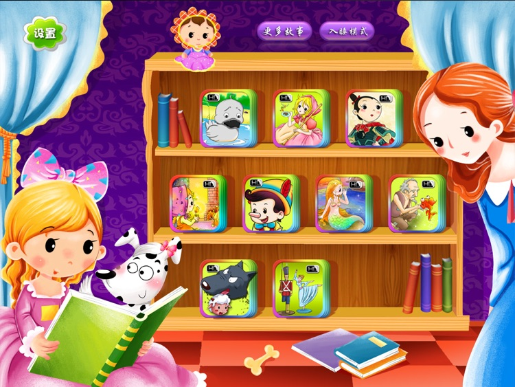10 Classic Fairy Tales - Interactive Books iBigToy screenshot-0