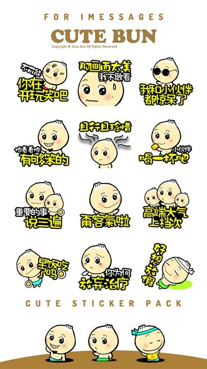 Cute Bun Emoji 萌萌哒中华小汤包 screenshot-3