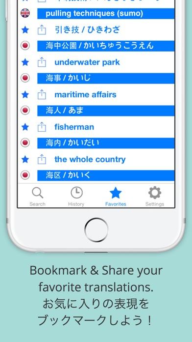 オフラインで使用できる英和/和英辞典のおすすめ画像2