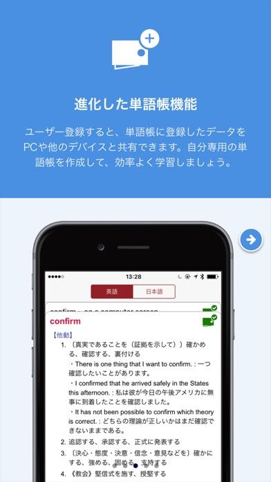 英辞郎 on the WEB(アルク) ScreenShot2