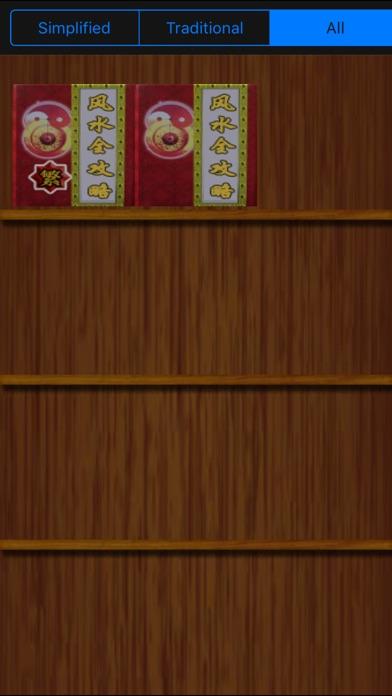 风水全攻略[简繁] Скриншоты3