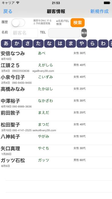 顧客・予約管理 screenshot1