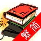 格林童話集 icon