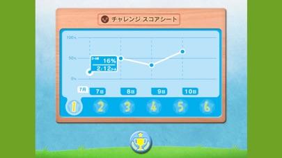 ぐんぐんきおく screenshot1