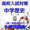 高校入試対策 中学「歴史」予想問題集アイコン