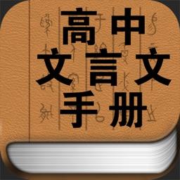 高中文言文学习手册
