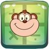 小猴子 算术 数学练习 和 教育性 数学家教 (加,减,乘,除 问题解决)