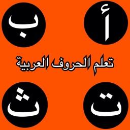 تعلم الحروف العربية مجانا