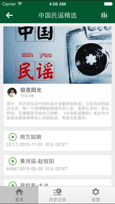 download 民谣-一种独一无二的民族声音 apps 1