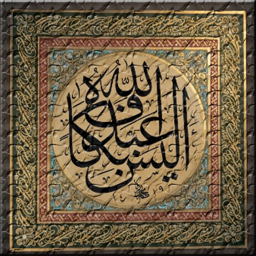 القرآن  - Quran (The Holy Qur'an in Arabic)