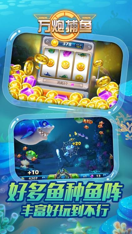 万炮捕鱼一最受欢迎的捕鱼掌上手游 screenshot-3