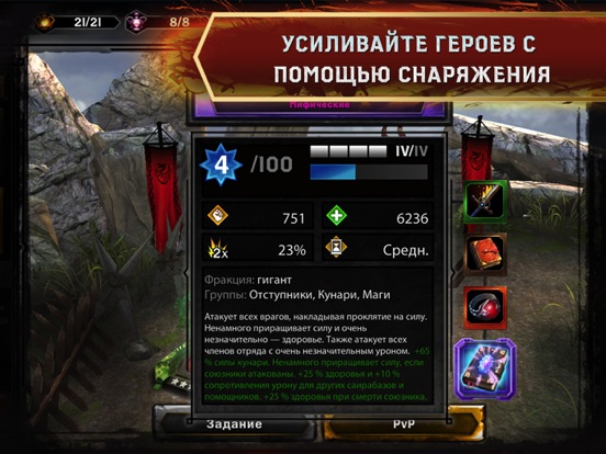 Heroes of Dragon Age для iPad