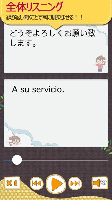 スペイン語会話マスター [Premium]のおすすめ画像5
