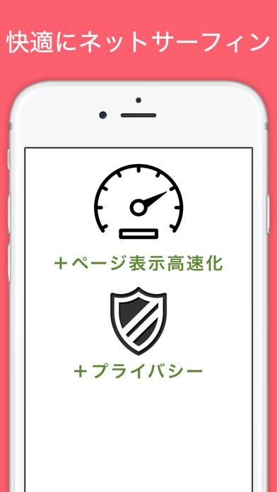 広告ブロッカー ネット広告をブロックする簡単なアプリのおすすめ画像2